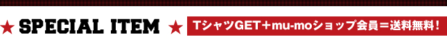 ☆SPECIAL ITEM☆ TシャツGET+mu-mo ID会員=送料無料!