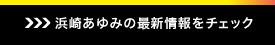 浜崎あゆみの最新情報をチェック