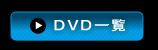 DVD一覧