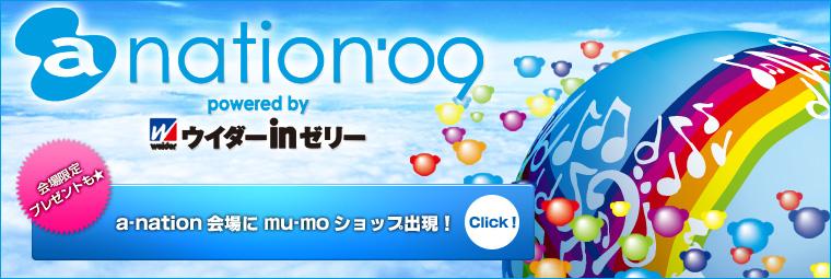 a-nation'09 |mu-mo ショップ