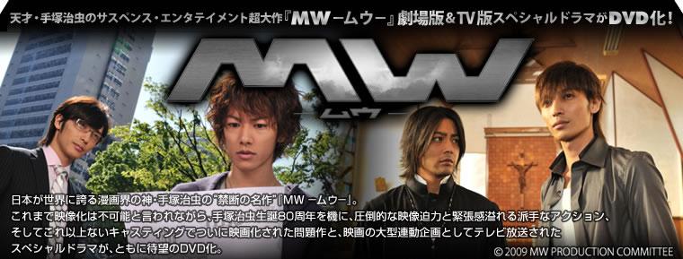 『MW -ムウ-』 劇場版&TV版