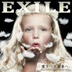 EXILE『愛すべき未来へ』
