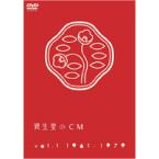 SHISEIDO SELECTIONS 『資生堂のCM vol.1 1961-1979』