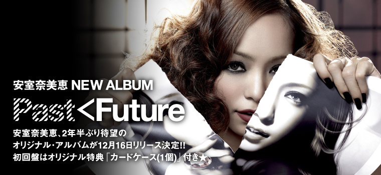 安室奈美恵 NEW ALBUM Past<Future