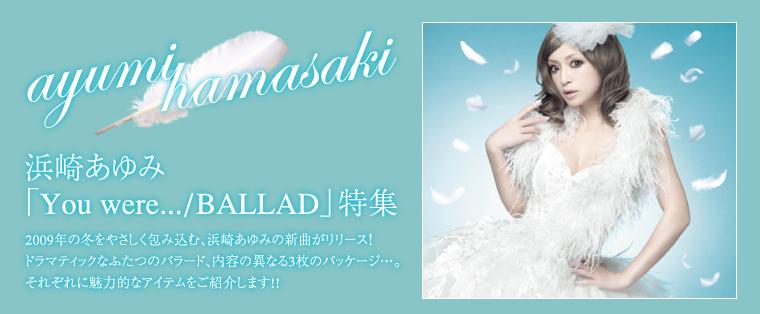 浜崎あゆみ  「You were.../BALLAD」特集