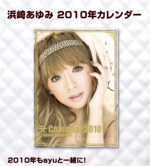 浜崎あゆみ 2010年カレンダー