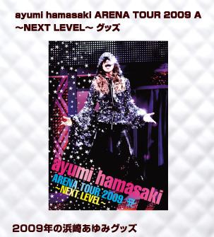 ayumi hamasaki ARENA TOUR 2009 A  ~NEXT LEVEL~ グッズ
