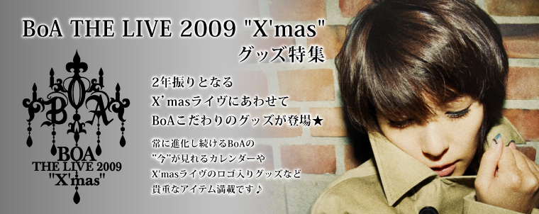 BoA THE LIVE 2009 X'masグッズ特集