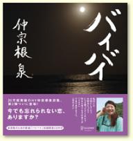 仲宗根泉(HY)¥1,890(税込)