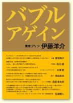東京プリン・伊藤洋介/著 ¥1,575(税込)
