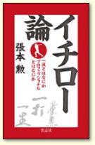 張本勲/著 \1,260(税込)