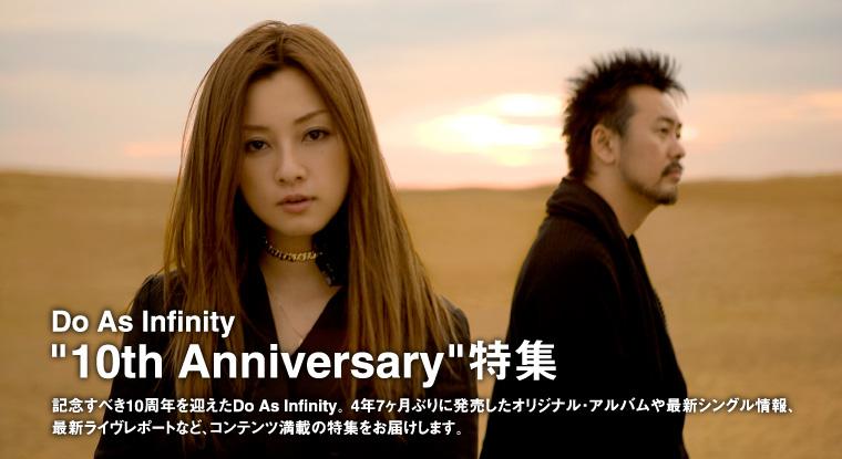 Do As Infinity 10th Anniversary���W �L�O���ׂ�10��N���}����Do As Infinity�B4�N7�����Ԃ�ɔ��������I���W�i���E�A���o����ŐV�V���O�����A�ŐV���C�����|�[�g�ȂǁA�R���e���c���ڂ̓��W�����͂����܂��B