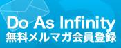 Do As Infinity 無料メルマガ会員登録
