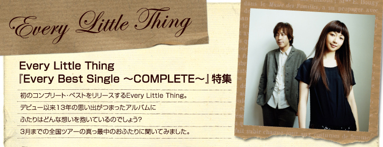 Every Little Thing 『Every Best Single ~COMPLETE~』特集