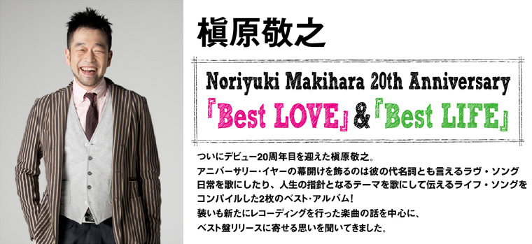Noriyuki Makihara 20th Anniversary 『Best LOVE』&『Best LIFE』