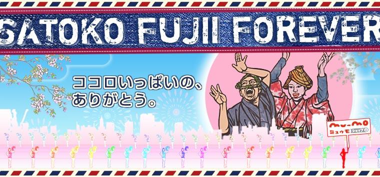 SATOKO FUJII FOREVER ココロいっぱいの、ありがとう 。