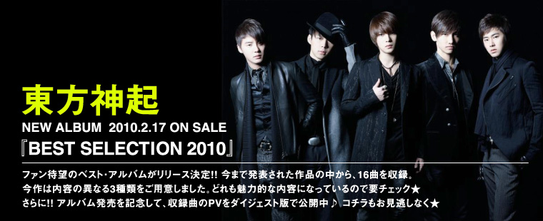 東方神起 BEST SELECTION 2010
