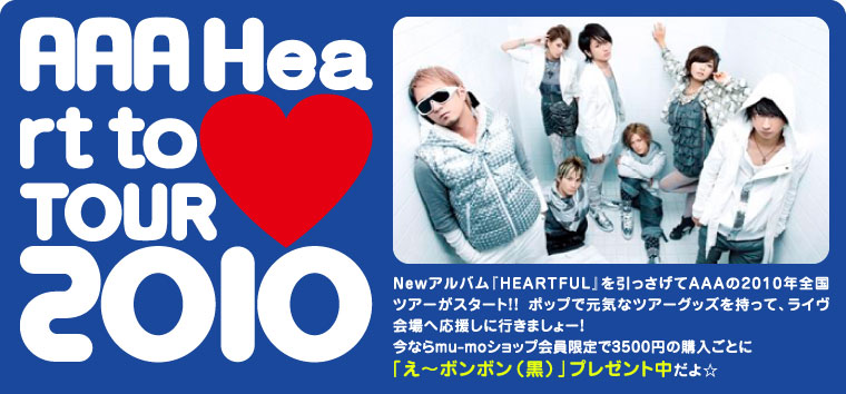 AAA Heart to ♥ TOUR 2010