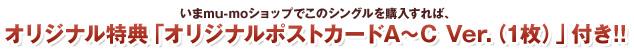いまmu-moショップでこのシングルを購入すれば、オリジナル特典「オリジナルポストカードA~C Ver.(1枚)」付き!!