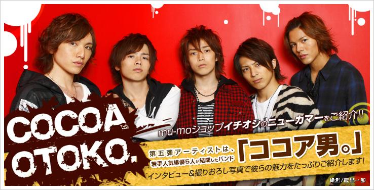 ココア男 mu-moショップイチオシのニューカマーをご紹介!!第五弾アーティストは、若手人気俳優5人が結成したバンド「ココア男。」インタビュー&撮りおろし写真で彼らの魅力をたっぷりご紹介します!