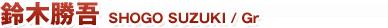 鈴木勝吾 SHOGO SUZUKI / Gr