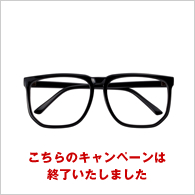「mu-moショップ限定え~メガネ」入手方法