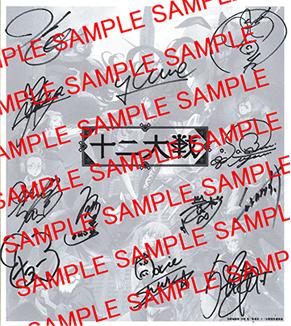サイン入り色紙
