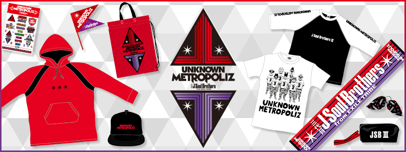 "三代目J Soul Brothers LIVE TOUR 2017""UNKNOWN METROPOLIZ""グッズ"