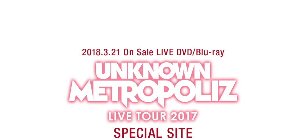 "2018.3.21 On Sale LIVE DVD/Blu-ray 三代目 J Soul Brothers LIVE TOUR 2017 ""UNKNOWN METROPOLIZ""スペシャルサイト"