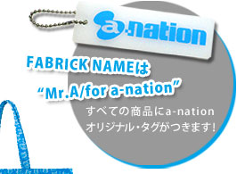 FABRICK NAMEは「Mr.A/for a-nation」すべての商品にa-nation オリジナル・タグがつきます!