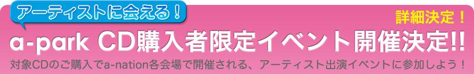 a-park 購入者限定イベント開催決定!!