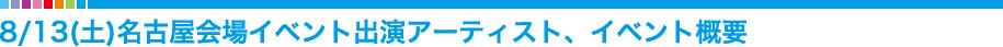 8/13(土)名古屋会場イベント出演アーティスト、イベント概要