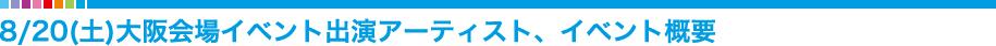 8/20(土)大阪会場イベント出演アーティスト、イベント概要