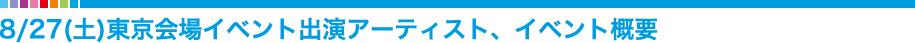 8/27(土)東京会場イベント出演アーティスト、イベント概要