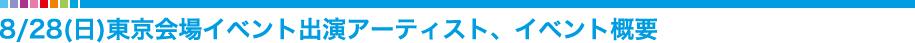 8/28(日)東京会場イベント出演アーティスト、イベント概要