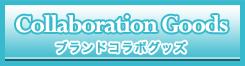 Collaboration Goodsブランドコラボグッズ