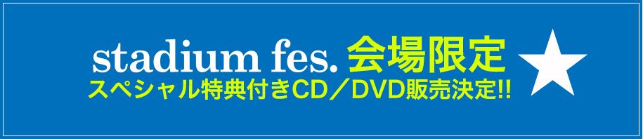 studium fes.会場限定 スペシャル特典付きCD/DVD販売決定!!