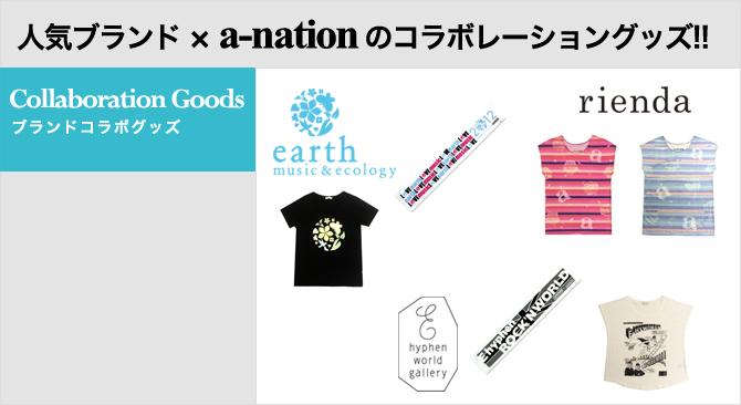 a-nation ブランドコラボレーショングッズ