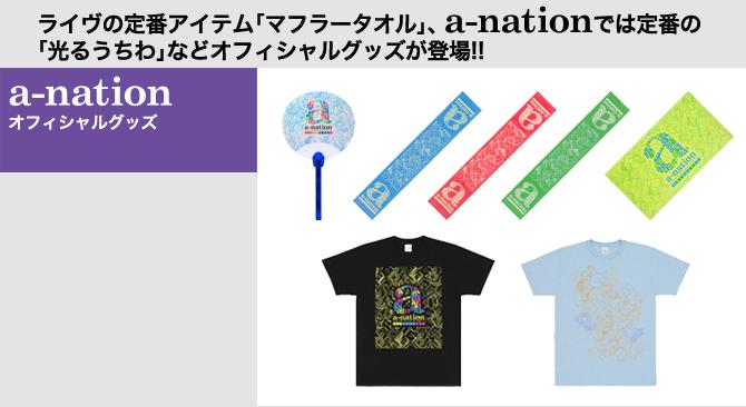 a-nation オフィシャルグッズ