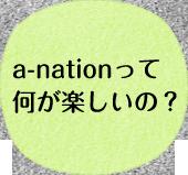 a-nationって 何が楽しいの?