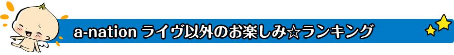 a-nationライヴ以外のお楽しみ☆ランキング