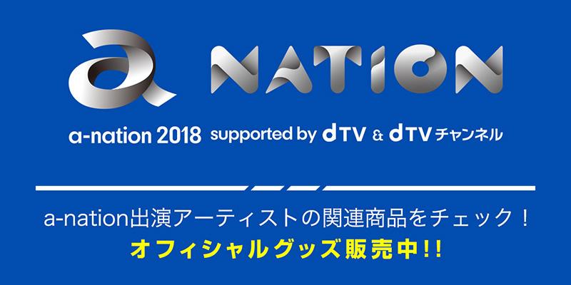 a-nation特集