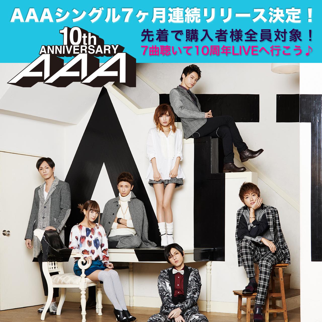AAAシングル7ヶ月連続リリース決定!先着で購入者様全員対象!7曲聴いて10周年LIVEへ行こう♪