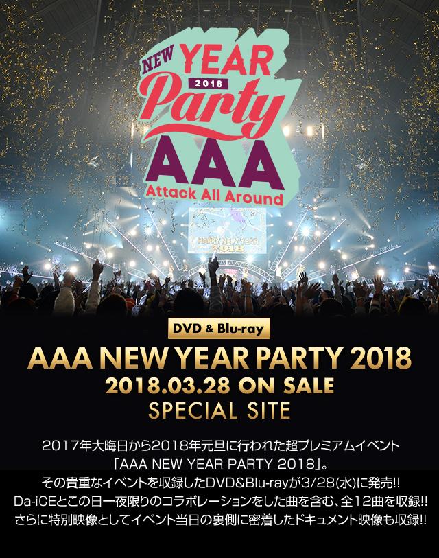 DVD/Blu-ray『AAA NEW YEAR PARTY 2018』スペシャルサイト