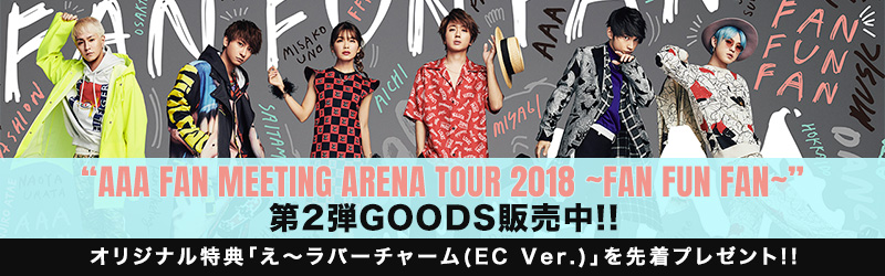 AAA FAN MEETING ARENA TOUR 2018~FAN FUN FAN~ グッズ