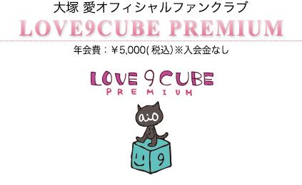 大塚 愛オフィシャルファンクラブ LOVE9CUBE PREMIUM 年会費:¥5,000(税込)※入会金なし