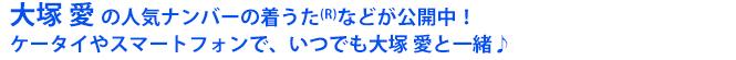 大塚 愛 の人気ナンバーの着うた(R)などが公開中! ケータイやスマートフォンで、いつでも大塚 愛と一緒♪