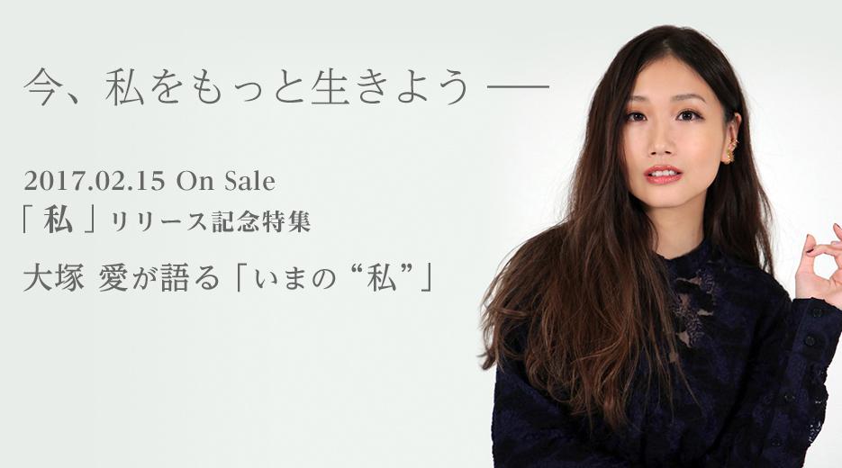 2017.02.15 On Sale 「私」リリース記念特集 大塚 愛が語る「いまの'私'」