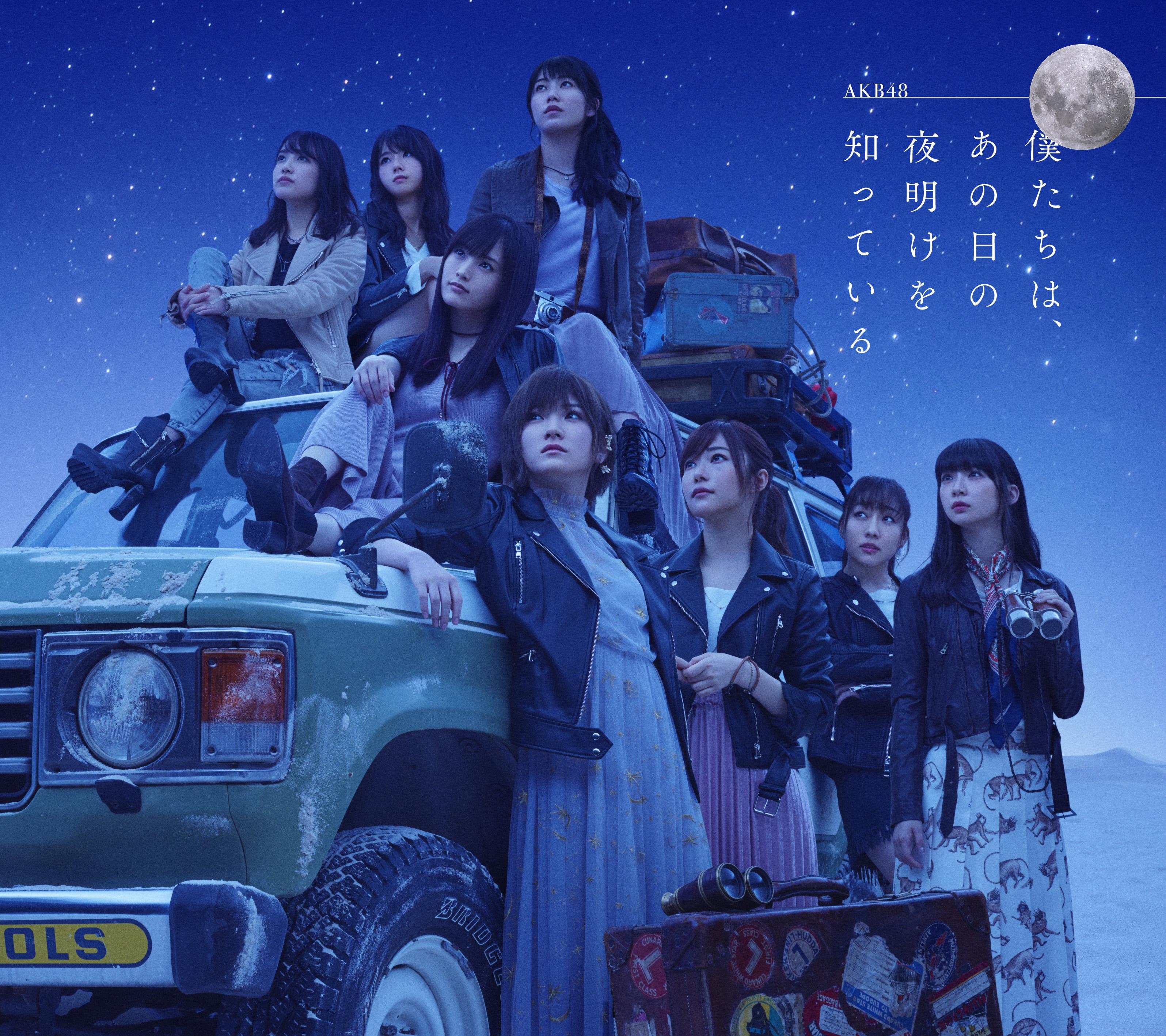 "<img src=""/a/img/pc/ico_top_oritoku.gif"" alt=""オリ特"" class=""oritoku"" />予約☆AKB48『僕たちは、あの日の夜明けを知っている』"