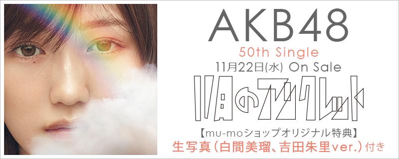 AKB48『11月のアンクレット』